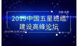 2019中国五星班组建设高峰论坛暨中国星级班组颁奖大会