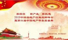 2019中国房地产行业创新峰会~暨第六届中国地产华表奖盛典