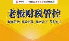 《老板财税管控》——帮助老板降低企业财税风险、提升企业20%利润  南京站