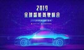 2019 全球智能驾驶峰会