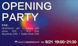 光点2019国际新媒体艺术节【Opening Party】
