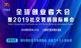 2019全球创业者大会-暨2019社交营销国际峰会