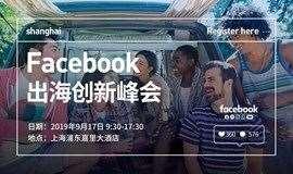 Facebook出海创新峰会