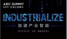 【限时免费】2019 ABC SUMMIT 百度云智峰会