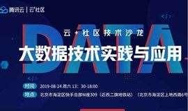 【限时免费】快手&云+社区技术沙龙《大数据技术实践与应用》