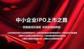 """浦东""""创融汇""""系列活动-?#34892;?#20225;业IPO上市之路 公益巡讲班"""