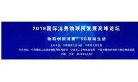 2019国际消费物联网发展高峰论坛活动
