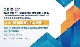 AIoT赋能建筑、人与空间——第20届中国国际建筑智能化峰会(深圳站)