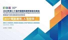 AIoT賦能建筑、人與空間——第20屆中國國際建筑智能化峰會(深圳站)