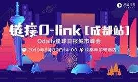 「 链接 O-link  」Odaily星球日报城市峰会· 成都站