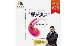 樊登读书《即兴演讲》如是书店线下沙龙