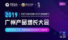 PMTalk2019广州产品增长大会