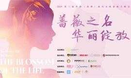 薔薇之名 華麗綻放-中國(深圳)海歸女性影響力峰會