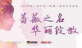 蔷薇之名 华丽绽放-中国(深圳)海归女性影响力峰会