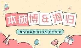 【9.8周日丨长沙】本硕博&海归校友专场联谊