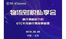 物流财税私享会-通行新政下的ETC卡及通行费发票管理