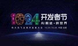 2019科大讯飞全球1024开发者节