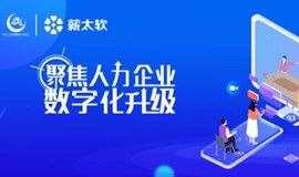 【公益讲座】2019CEO成长训练营—西安站