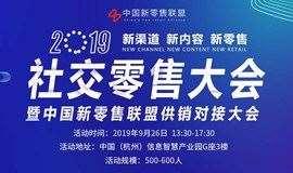 2019年社交零售大会暨中国新零售联盟供销对接大会