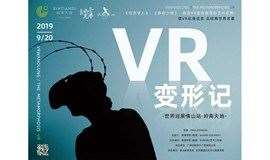 VR变形记
