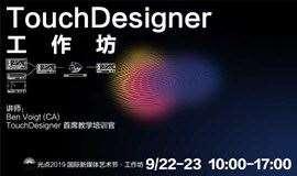 光点2019国际新媒体艺术节【TouchDesigner 工作坊】