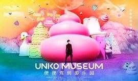【卡哇伊彩色便便】Unko Museum便便駕到游樂園
