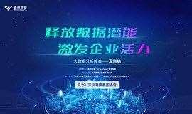 大数据分析峰会·深圳站