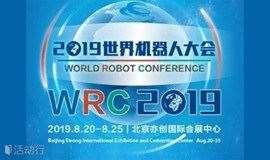 2019世界机器人大会志愿者招募