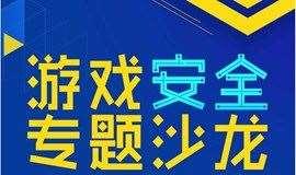 腾讯众创分享日 | 腾讯游戏安全专题沙龙