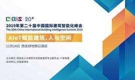 AIoT赋能建筑、人与空间——第20届中国国际建筑智能化峰会(西安站)