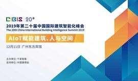 AIoT賦能建筑、人與空間——第20屆中國國際建筑智能化峰會(廣州站)