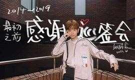 【西西弗|贵阳】张皓宸《最初之前》感谢巡签会