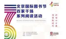 北京阅读季·百家千场活动   文学北京系列讲座:魔术背后的秘密科学