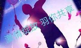 【每周二】@28元 来一场羽毛球运动 【激情绽放 羽你共享】