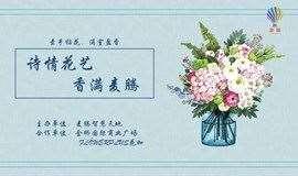 诗情花艺,香满麦腾——左邻下午茶 第126期