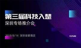 邀請函 | 第三屆科技入楚深圳專場推介交流會(審核通過后參會,謝絕空降)