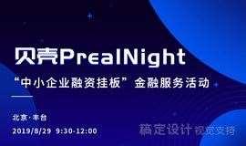 """【贝壳 Preal Night】""""中小企业融资挂板""""金融服务专题活动"""