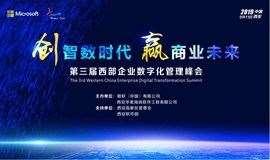 第三届西部企业数字化管理峰会 - 创智数时代, 赢商业未来
