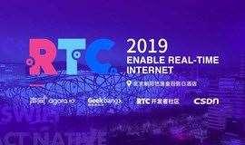RTC 2019—第五届实时互联网大会