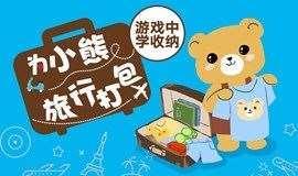 《为小熊旅行打包》游戏中学习收纳