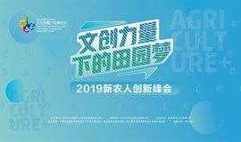 """""""文创力量下的田园梦""""2019新农人创新峰会"""