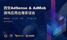 【西安】AdSense & AdMob 游戏应用出海茶话会
