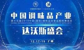第十五届中国(国际)调味品及食品配料博览会