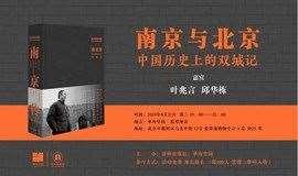 南京与北京:中国历史上的双城记