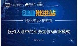 投资人眼中的业务定位和商业模式|南京创业推进站