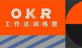 课程 | 学会OKR,进阶职场大神:工作讲方法,别做无用功!