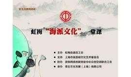 """零基础扇面绘制-虹梅""""海派文化""""一堂课系列活动"""