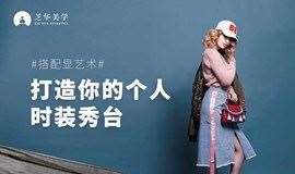 【服装搭配】国家高级服装设计师亲临授课轻松get时尚美搭秘笈——打造你的个人时装秀台
