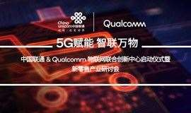 5G赋能,Qualcomm&中国联通携众伙伴迎战新零售蓝海!