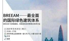 【深圳】BREEAM与新版国标、新版深标协同策略分析研讨会